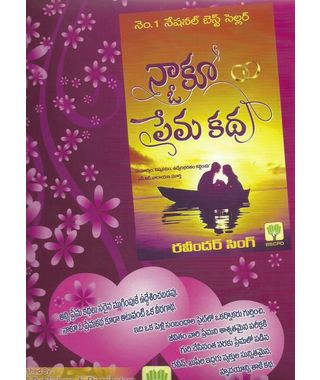 I Too Had A Love Story(Telugu)