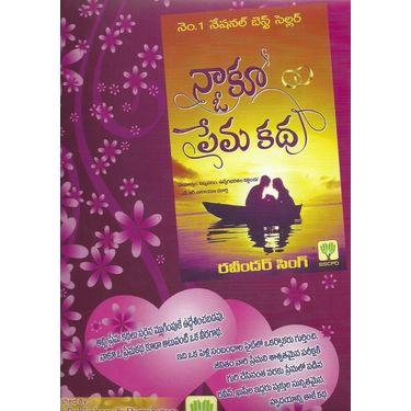 I Too Had A Love Story(Telugu)