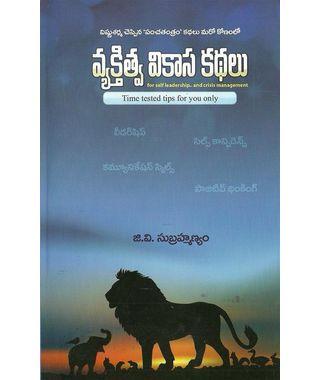 Vyakthithva Vikasa Kadhalu