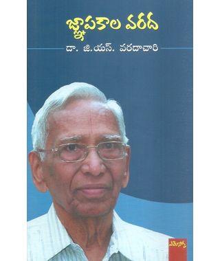 Gnapakala Varada