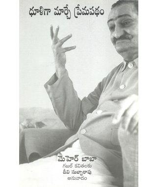 Dhooligaa Marche Prema Padham