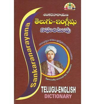 Sankara Narayana Telugu English Nigantuvu