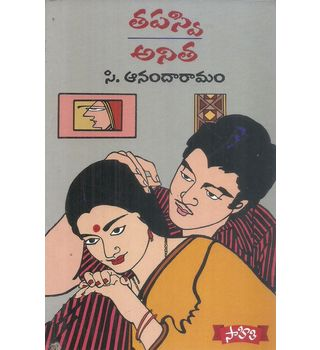 Tapasvi Anitha