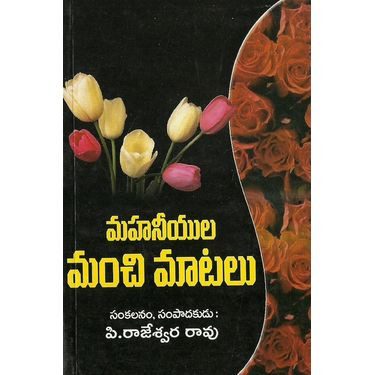 Mahaneyulu- Mahithoktulu & Hithokthulu
