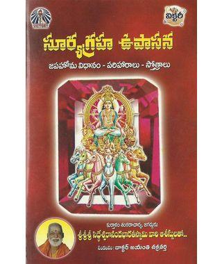 Surya Graha Upasana