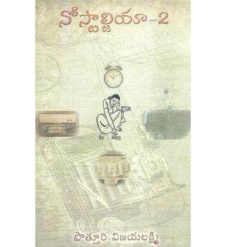 Nostalgia- 2