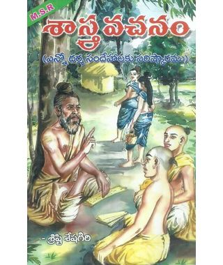 Shasthra Vachanam