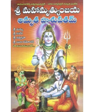 Sri Mahamurtyunjaya Amrutha Pasupatham