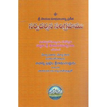 Sarvadarsana Sangrahamu
