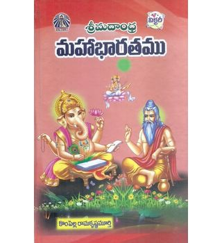 Srimadandhra Mahabharathamu