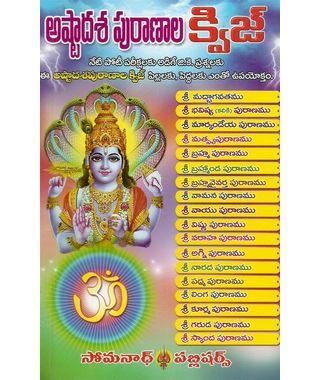 Ashtadasa Puranala Quiz