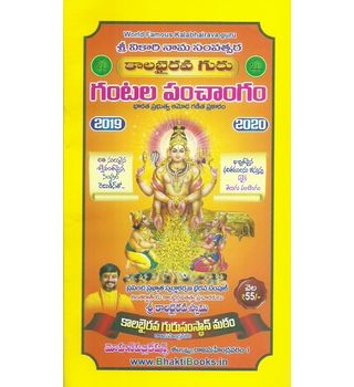 Kalabhairava Guru Gantala Panchangamu 2019- 2020