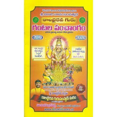 Kalabhairava Guru Gantala Panchangamu 2020- 2021