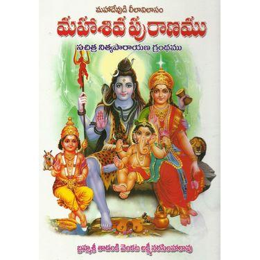 Maha Siva Puranamu- Nitya Parayana Grandhamu