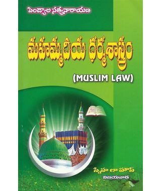 Muslim Law(Telugu)