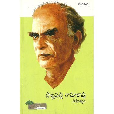 Potlapalli Ramarao Sahityam- Vachanam