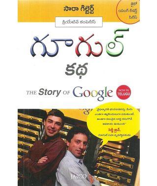 The Story Of Google (Telugu)