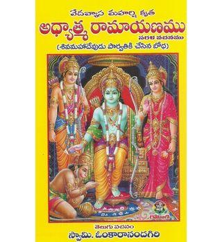 Adhyatma Ramayanamu