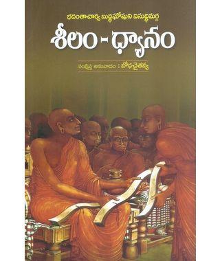 Selam Dhyanam
