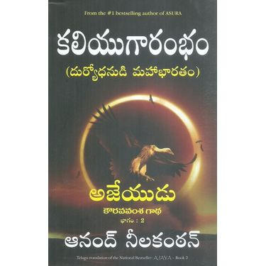 Kaliyugarambham Duryodanudi Mahabharatham