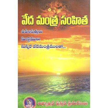 Veda Mantra Samhitha