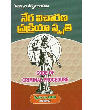 Criminal Procedure Code (Telugu)
