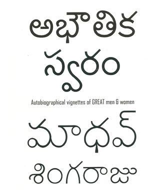 Abhoutika Swaram