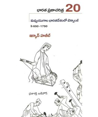 Madhya Yugala Bharatadesamlo Technology