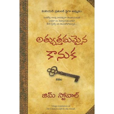 The Ulitimate Gift (Telugu)