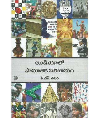 Indialo Samajika Prinamam