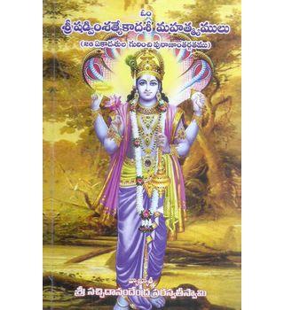 Sri Shadvinshatyakadasi Mahatmyamulu
