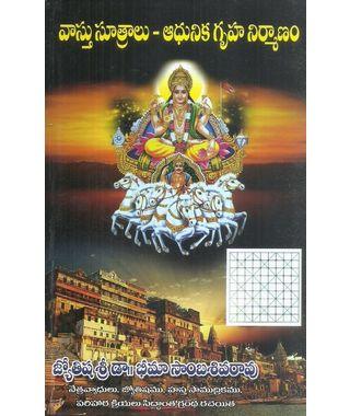 Vasthu Sutralu- Adhunika Gruha Nirmanam