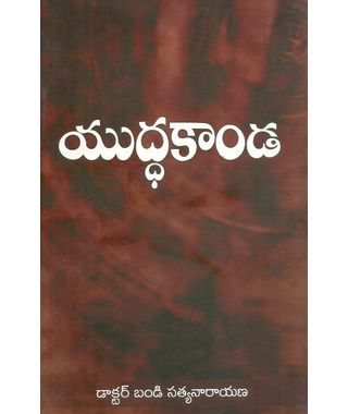 Yudhakanda