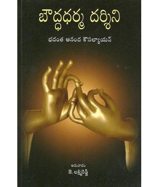 Boudha Dharma Dharsini