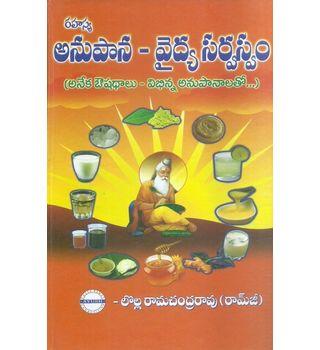 Rahasya Anupana- Vaidya Sarwaswam