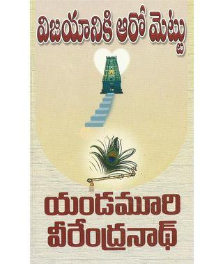 Vijayaniki Aaro Mettu