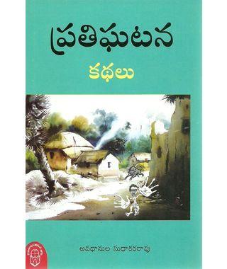 Prathighatana Kadhalu