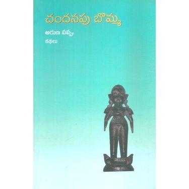 Chandhanapu Bomma