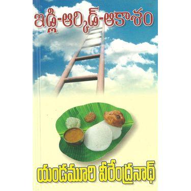 Idle- Orchid- Aakasham
