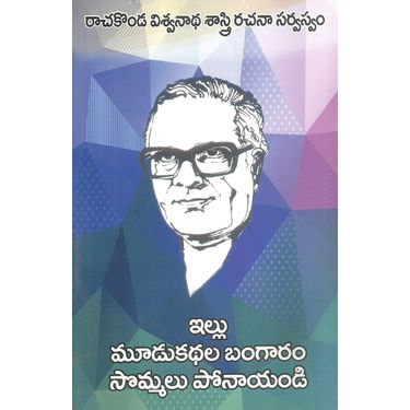 Illu, Moodukathala Bangaram & Sommalu Ponayandi
