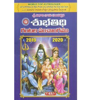 Subhatidhi Panchangamu 2019- 2020