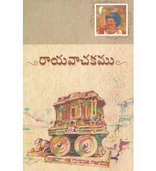 Rayavachakam