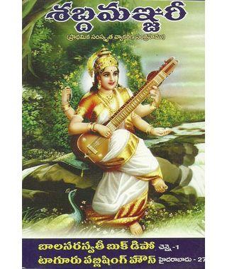 SabdaManjari