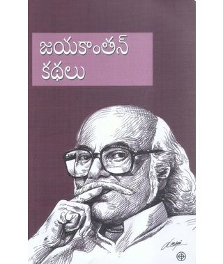 Jayakanthan Kadhalu