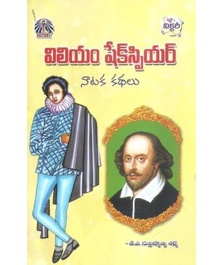 William Shakespeare Nataka Kathalu