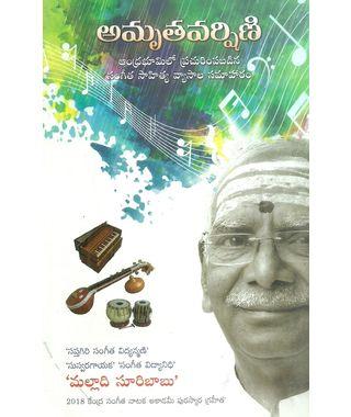 Amruthavarshini