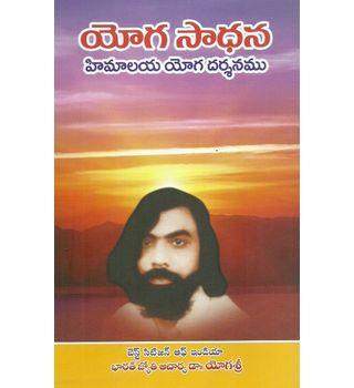Yogasadhana- Himalaya Yoga Darsanamu