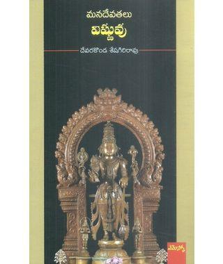 Mana Devathalu Vishnuvu