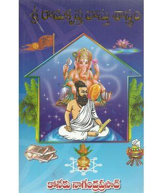 Sri Ramakrishna Vasthu Sastram
