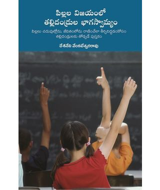 Pillala Vijayamlo Tallidhandrula Bagaswamyam